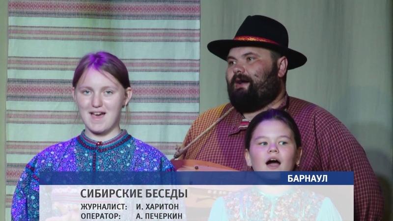 В Барнауле проходит десятый этнофорум «Сибирские беседы»
