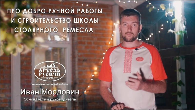 Строим школу столярного ремесла Артель Русичи всем Миром!