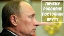 Почему россияне постоянно врут
