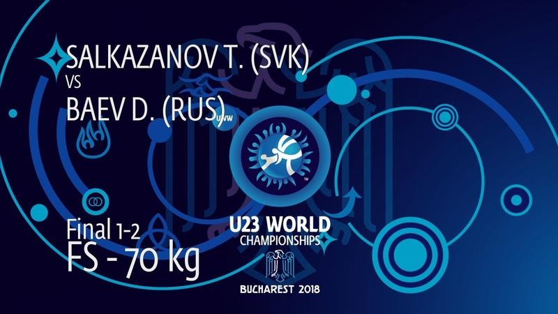 GOLD FS - 70 kg T. SALKAZANOV (SVK) v. D. BAEV (RUS)
