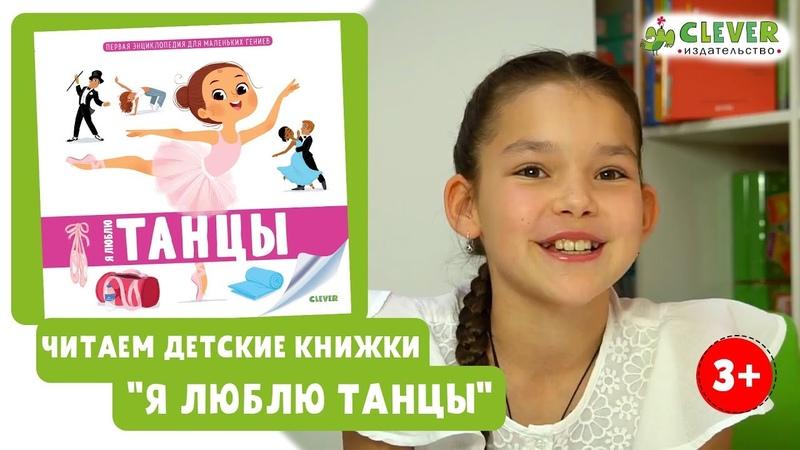Читаем детские книжки Я люблю танцы \ Читаем детские книжки от издательства Clever