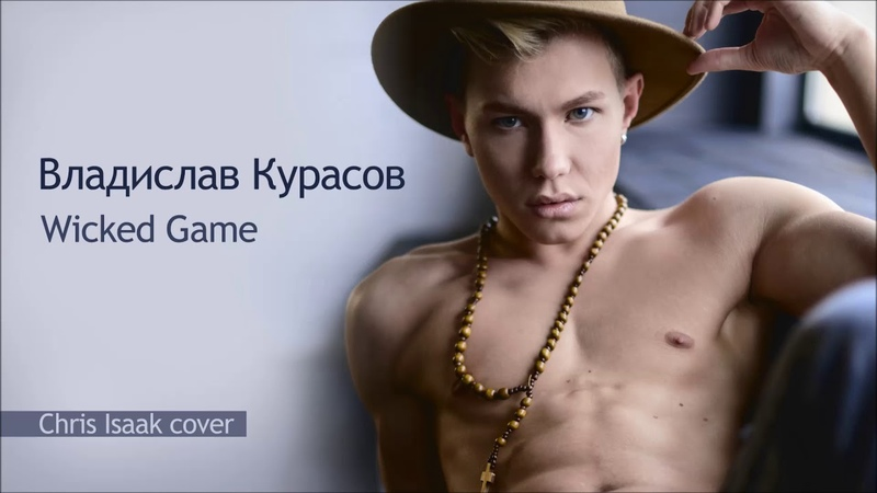 Владислав Курасов / Vladislav Kurasov – Wicked Game (Chris Isaak cover)