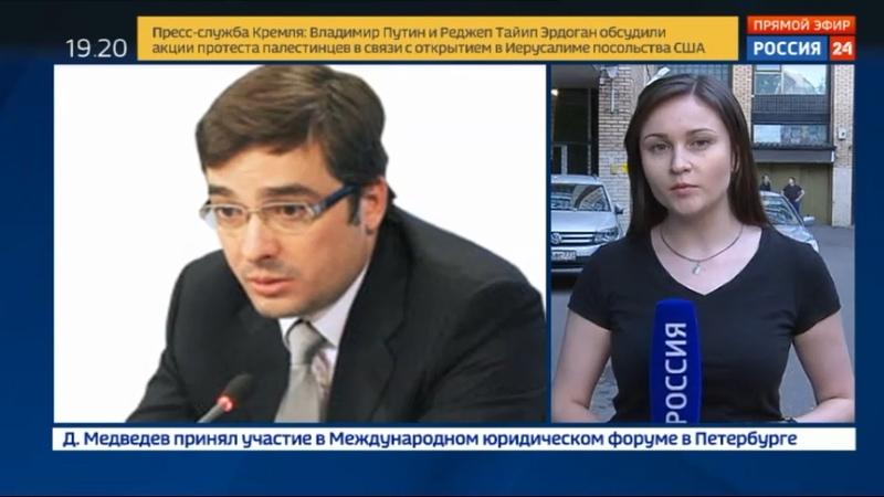Новости на Россия 24 • В центре Москвы найден застреленным член экспертного совета Единой России