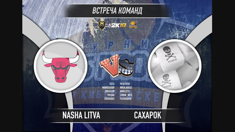 Nasha Litva vs CAXAPOK 1ая игра