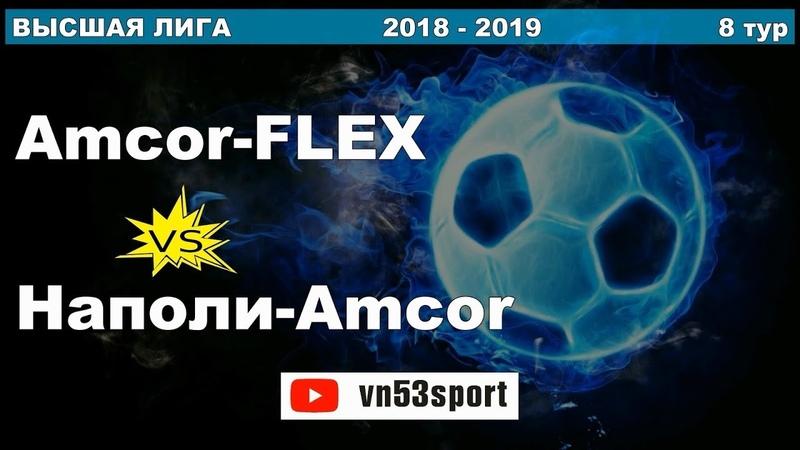 Amcor-FLEX - Наполи-Amcor 19.01.19 ВЫСШАЯ ЛИГА 8 тур