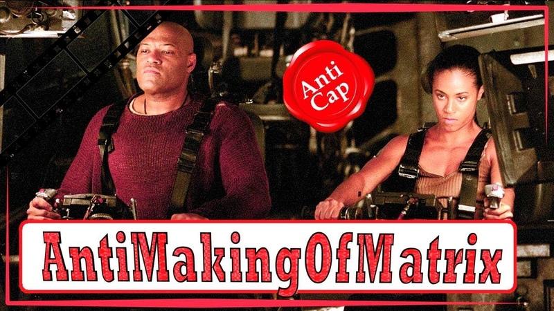 Как снимали Матрицу Часть 11 Making of Matrix Part 11