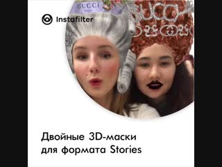 Двойные 3d-маски для stories