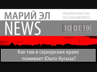 Михаил Винокуров: Марий Эл News #2(151)