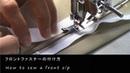 フロントファスナーの付け方・縫い方 縫製工場の洋裁教室 How to sew a front zip tutorial