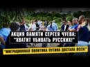 Русские националисты и жители Бутова провели акция памяти Сергея Чуева «Хватит убивать русских, миграционная политика Путина до