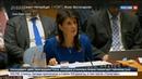 Новости на Россия 24 • Совбез ООН отказался осуждать агрессию США и их союзников