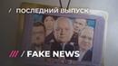 FAKE NEWS 20: ложь от «Навальный Live» и закулисье «Вечера с Соловьевым»