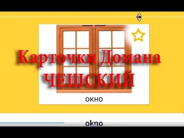 Чешские Карточки Домана ( Чешский язык ) 1