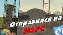 Отправился на МАРС! И разочаровался | 31| Namalsk RP (CRMP)