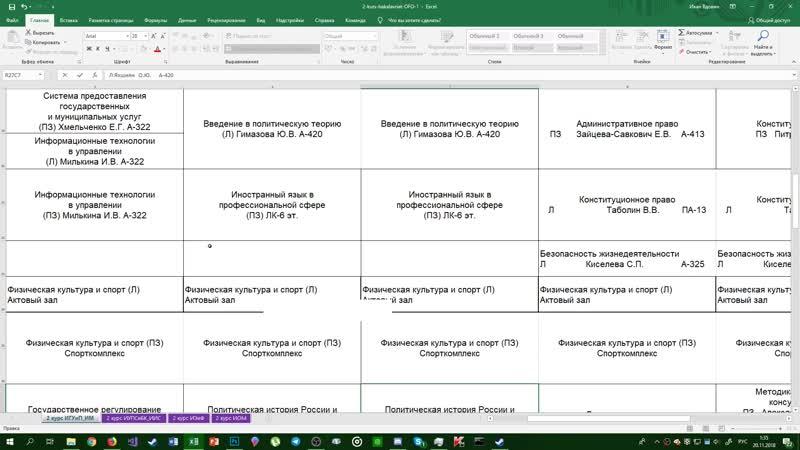 Сломанный Excel