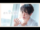 Jimin 약속 Promise clip cover by HEAL