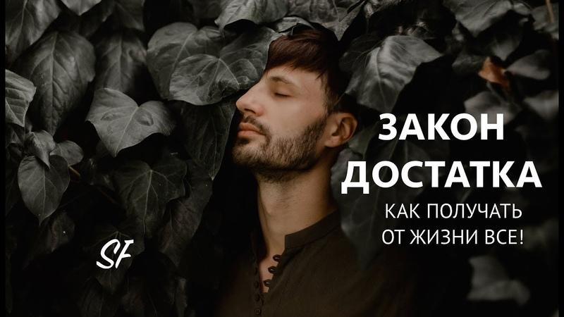 НАСТОЯЩЕЕ ЗНАНИЕ об Изобилии и Достатке Сергей Финько