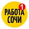 Работа в Сочи