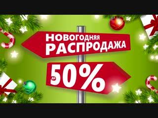 Новогодняя распродажа Скидки до 50%