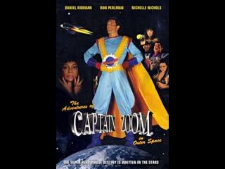 Приключения капитана зума в космосе / the adventures of captain zoom in outer space. 1995 володарский. vhs [vk.com/era_vhs]