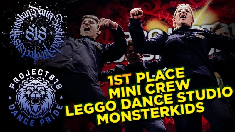 LEGGO DANCE STUDIO MONSTERKIDS ✪ 1ST PLACE ADULTS MINI CREW ✪ Project818 Russian Dance Festival ✪