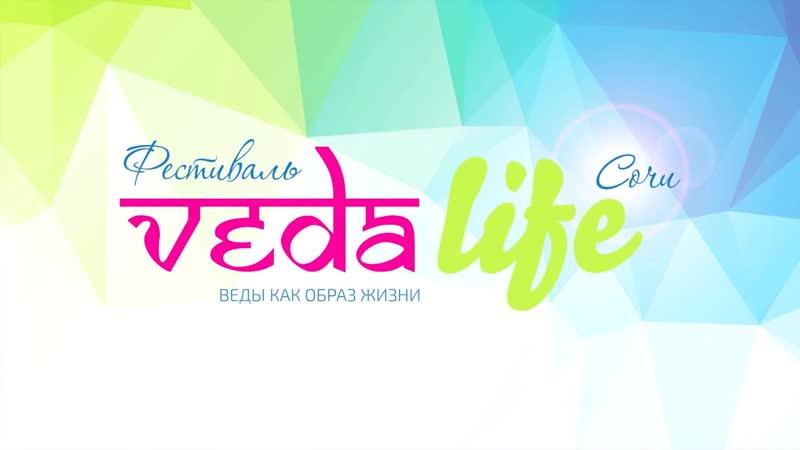 Фестиваль Ведалайф