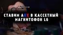 СТАВИМ AUX В КАССЕТНЫЙ МАГНИТОФОН LG tcc-5620 (Часть 1) / ДНЮХА ОПЕРАТОРА / ОКАЗИЯ_1.6