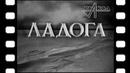 Документальный фильм Ладога 1943 г