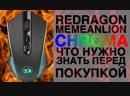 Игровая мышь Redragon Memeanlion Chroma. Что нужно знать перед покупкой?