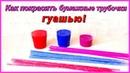 Как покрасить газетные трубочки гуашью Эксперимент