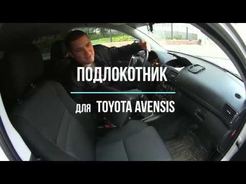 Тойота Авенсис 2 Обзор и установка подлокотника