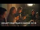 Концерт в студии Адарша 16.11.18