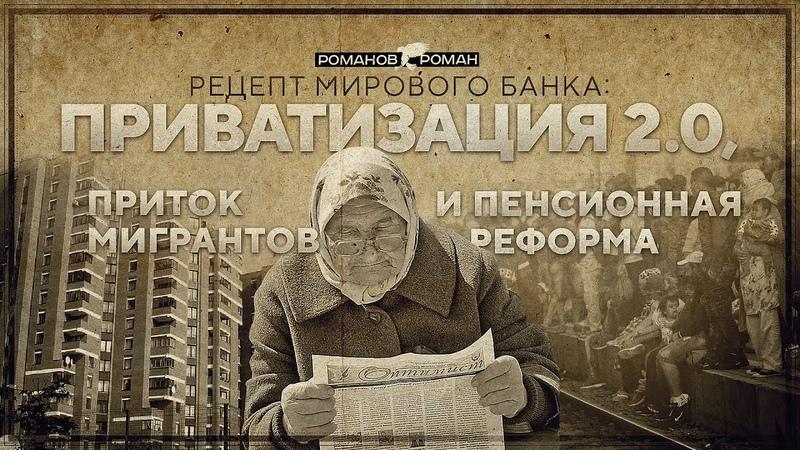 Рецепт от Всемирного Банка для России Приватизация 2.0, приток мигрантов и пенсионная реформа