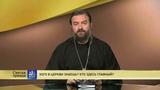 О VIPперсонах в ЦЕРКВИ ) Отец Андрей Ткачев