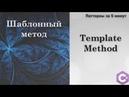 Шаблонный метод(Template Method) — паттерны проектирования в за 5 минут
