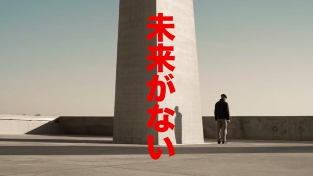MArieJADE- NO FUTURE - BANDE ANNONCE