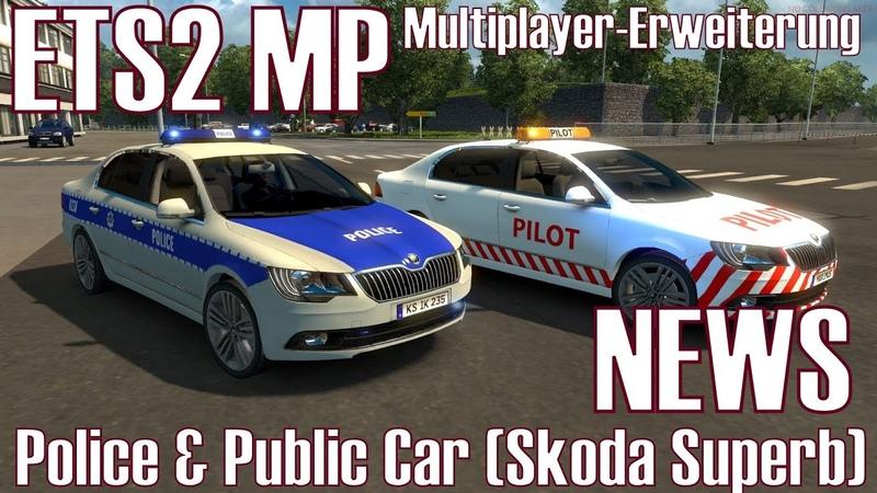 ETS2 MP ★ NEWS I Police Public Car (Skoda Superb) ★ Multiplayer-Erweiterung [Deutsch/HD]