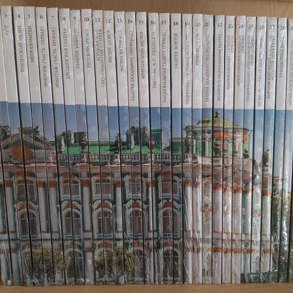 Серия книг «Великие музеи мира». Тома 1-9