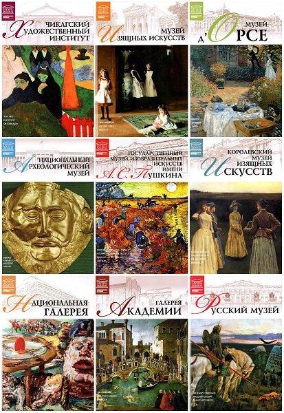 Серия книг «Великие музеи мира». Тома 10-18