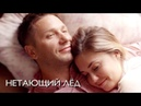 Нетающий лед Фильм 2018 Мелодрама @ Русские сериалы