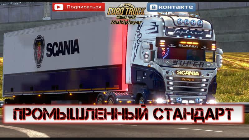 🔴ETS2 Россия Конвой Промышленный стандарт розыгрыш игры