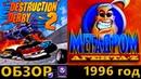Мегадром Агента Z - обзор Destruction Derby 2 (PC)(51 канал , 1996 год)