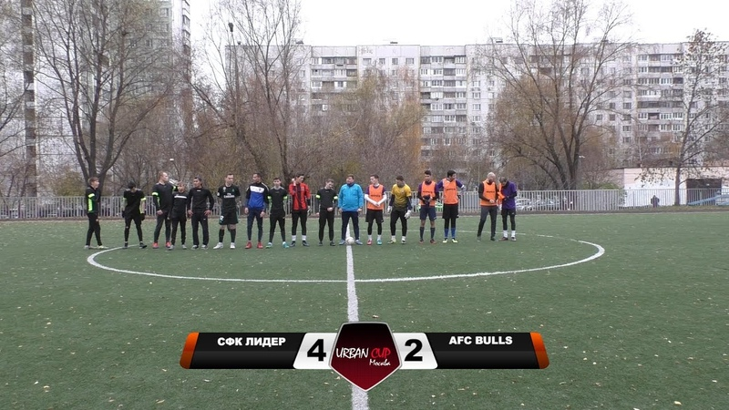 СФК Лидер 4-2 AFC Bulls (Обзор матча)