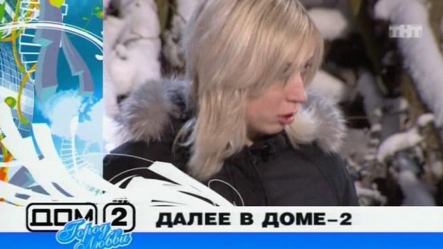 ДОМ-2 Город любви 1356 день Вечерний эфир (26.01.2008)