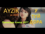 Ayzik (Lil) Jovid - У ТУЙ ДОРА