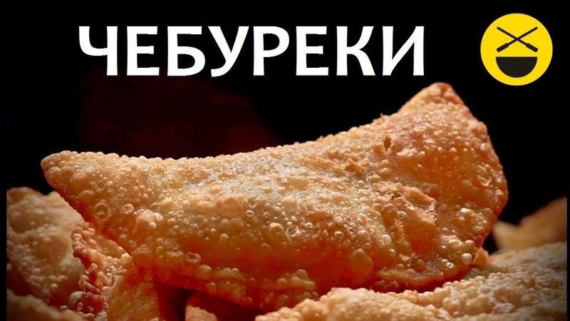 ЧЕБУРЕКИ сочные настоящие крымские узбекские Канал Сталик Ханкишиев Казан Мангал