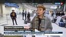 Новости на Россия 24 • Российские журналисты вернулись домой из стерильной зоны аэропорта Кишинева