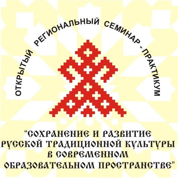 Афиша Новосибирск Народные традиции в образование 2019