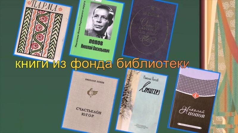 стихотворение коми-пермяцкого поэта Николая Попова на русском языке