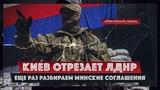 Киев отрезает ЛДНР. Еще раз разбираем Минские соглашения (aftershock.news)